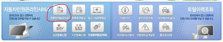 등록원부발급(무료) 메뉴 선택