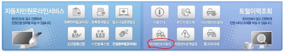 타인차량조회(미동의) 메뉴 선택