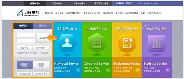 고용보험 홈페이지 로그인