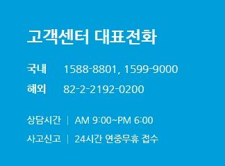 새마을금고 보험 고객센터(콜센터) 직통번호