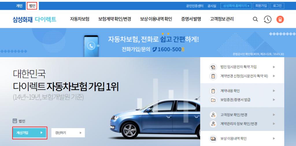 삼성화재 법인 자동차보험 다이렉트로 보험료 계산하는 방법