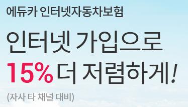 에듀카 자동차보험을 인터넷으로 가입할 경우 15% 보험료가 저렴하다.