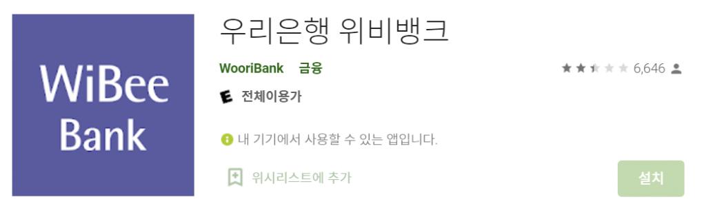 비상금대출 어플(우리은행 위비뱅크 앱)